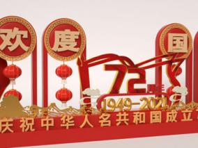 国庆节 美陈雕塑 党建元素 建国72周年 国庆元素 党宣 党建文化 中国梦中式风格十一国庆72周年