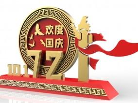 国庆节 美陈雕塑 党建元素 建国72周年 国庆元素 党宣 党建文化 中国梦 党政 公园美陈