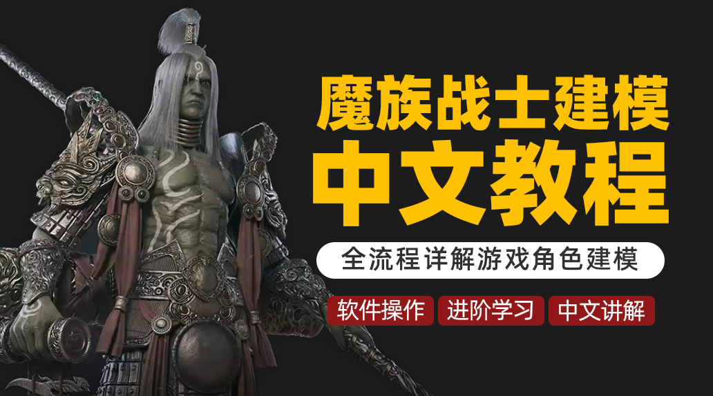 魔族战士建模中文教程
