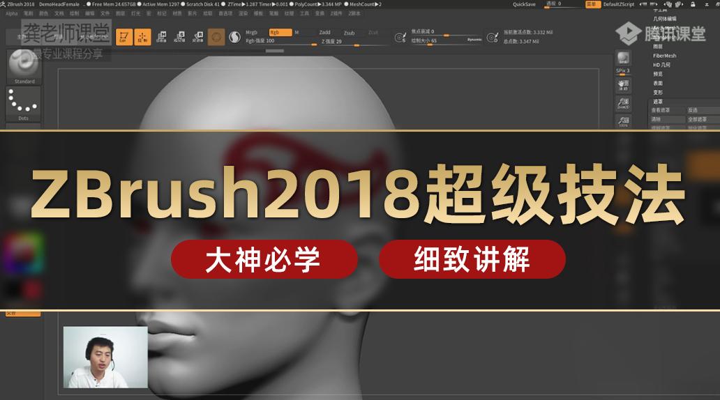 ZBrush2018超级技法