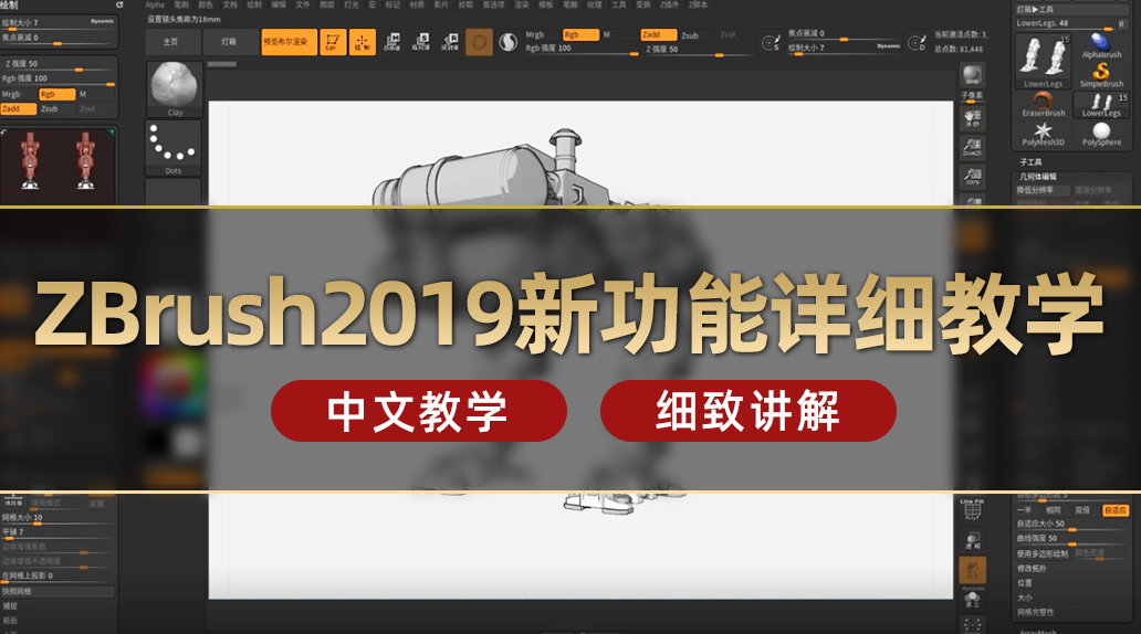 ZBrush2019新功能详细教学课程
