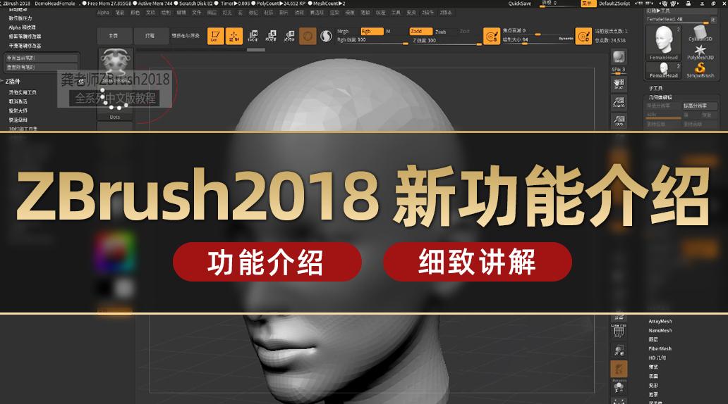 ZBrush2018 新功能介绍