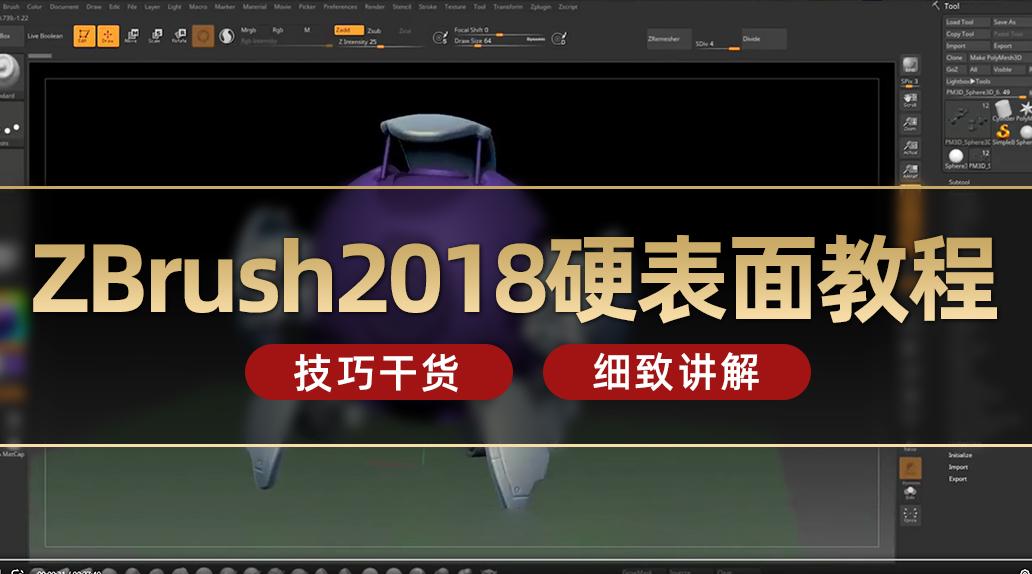 Zbrush2018硬表面教程