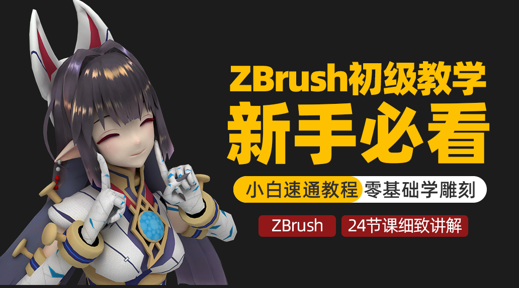 Zbrush初级教学