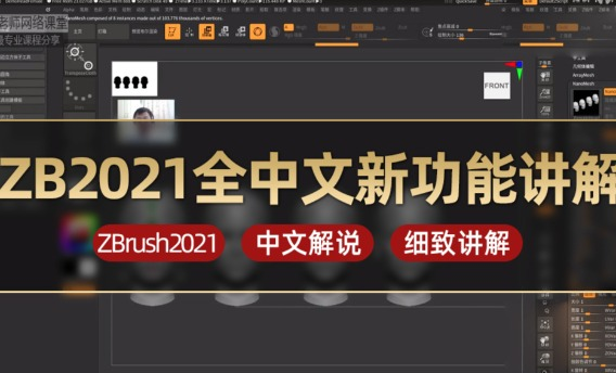 ZB2021全中文新功能讲解