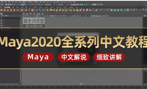Maya2020全系列中文教程