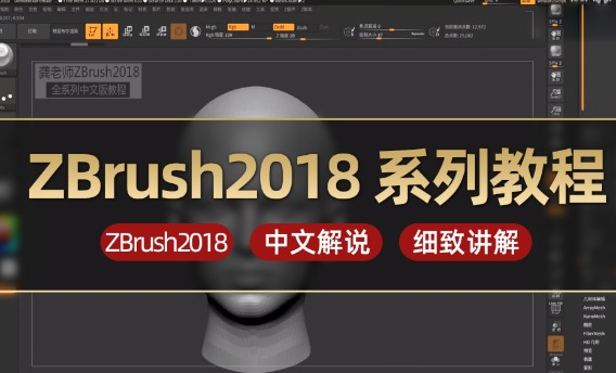 ZBrush2018 系列教程
