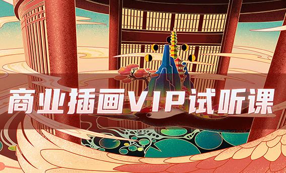 CG插画-vip试听课